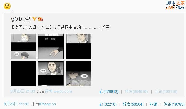 王思聪 首富之子王思聪 微博营销 商业模式 微博运营