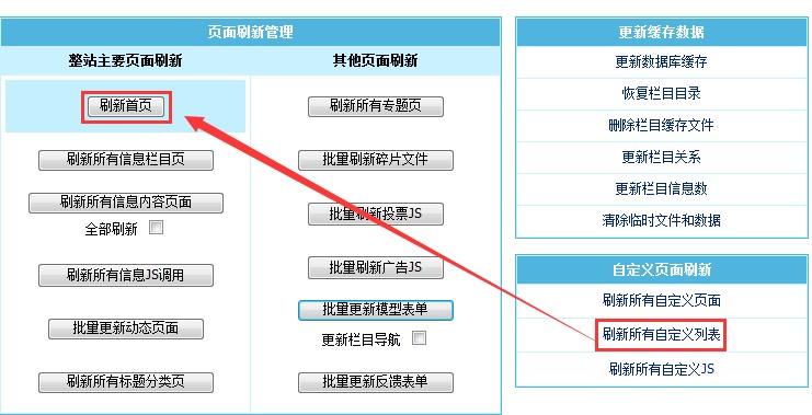 更改帝国CMS数据更新中的刷新首页为刷新所有自定义列表的教程