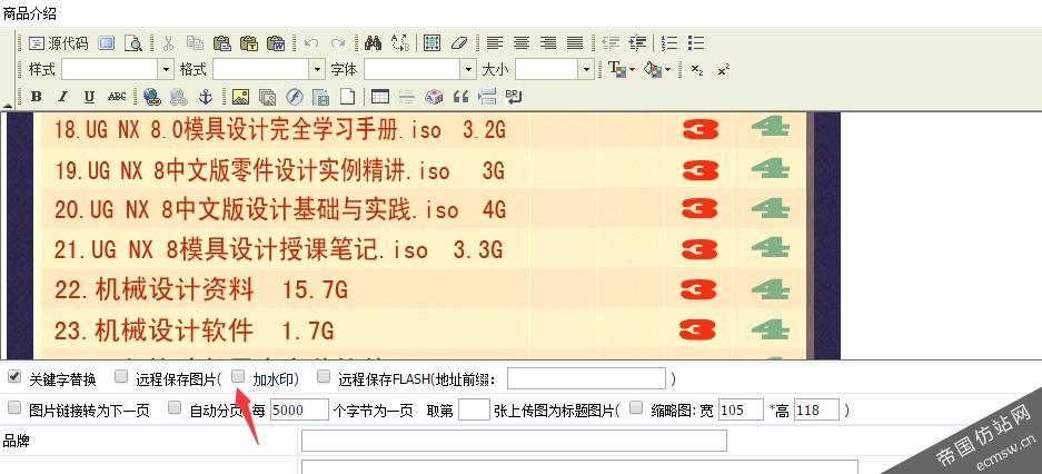 帝国CMS<a href='https://www.ecmsw.cn/' target='_blank'>仿站</a>之图片水印的设置方法