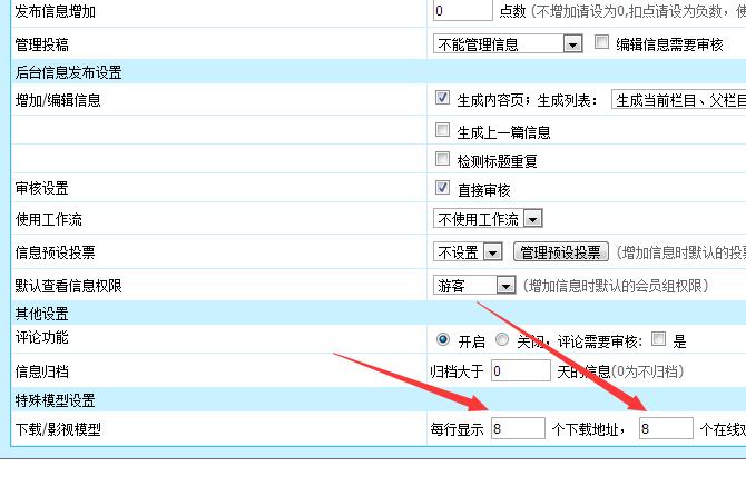 帝国CMS播放地址/下载地址按钮错位的解决方案